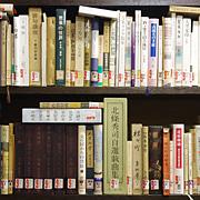 和風図書館学入門〜茶室のある図書館・山田文庫の新たな楽しい使い方〜