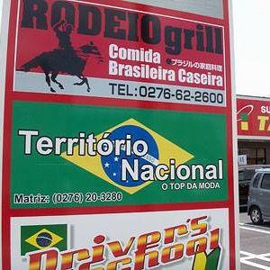 大泉町でブラジル料理を食べつくす〜ブラジルはこんなにも近かった!〜