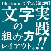 【第2回】実践!!Illustratorで学ぶ、文字の組み方、レイアウト。