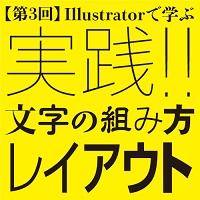 【第3回】実践!!Illustratorで学ぶ、文字の組み方、レイアウト。