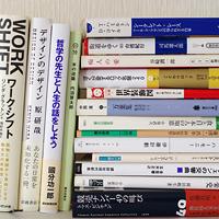 三冊セットでもっと立体的に楽しむ読書の世界〜あなたの選んだ三冊が書店に並ぶかも?〜