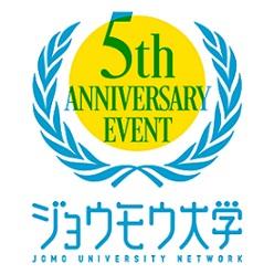 ジョウモウ大学5周年パーティー