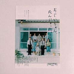 映画を観て語ろう@シンキチ醸造所 第2回戦『おじいちゃん、死んじゃったって。』の社会学
